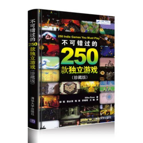 不可错过的250款独立游戏.jpg
