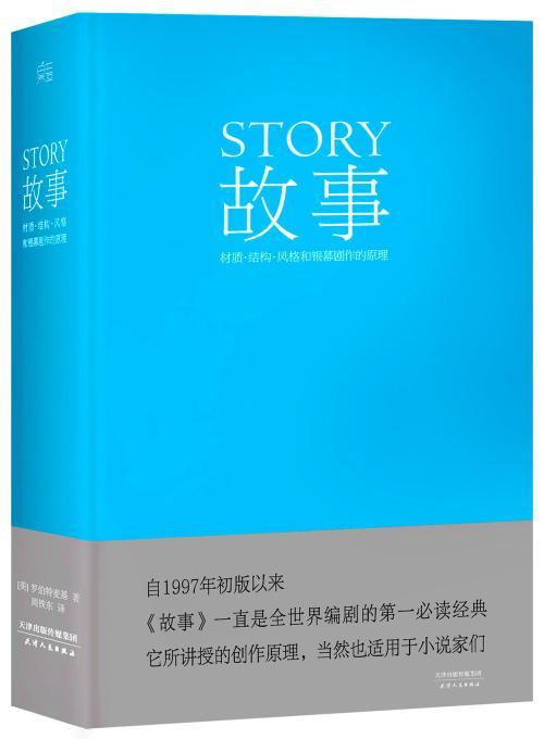 故事:材质、结构、风格和银幕剧作的原理.jpg