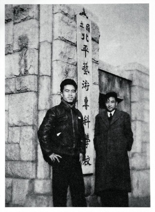 1949年初,戴泽与李斛在国立北平艺专门前留影。.jpg