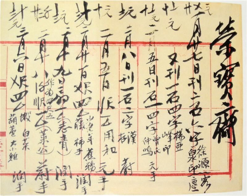 图2 齐白石账簿 荣宝斋(1936).jpg