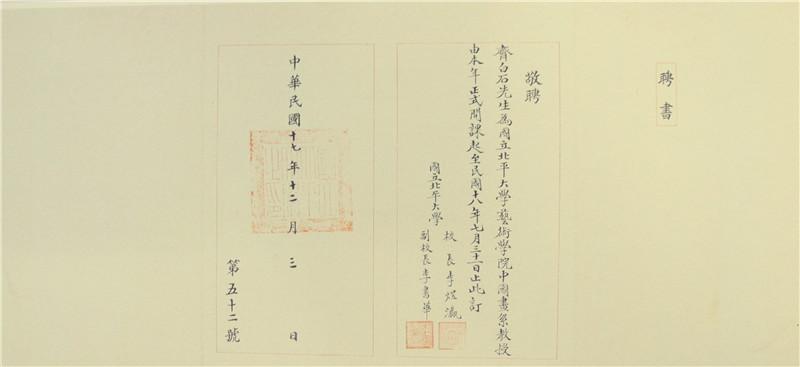 图3-1 齐白石聘书(国立北平大学艺术学院1928年12月).jpg