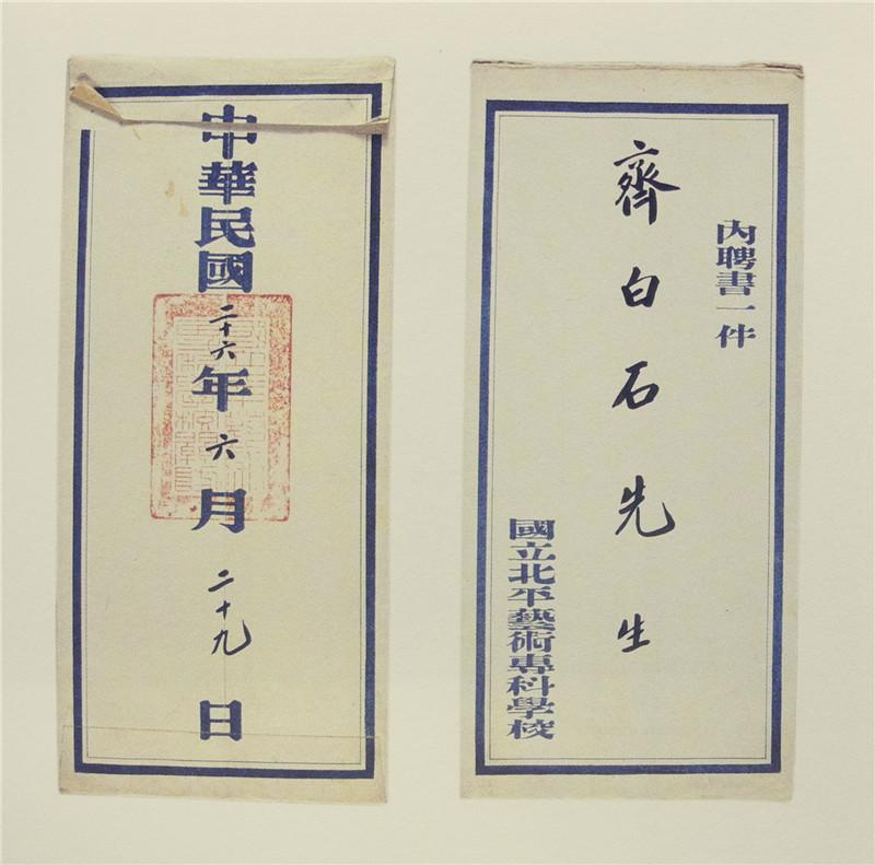 图7-1 齐白石聘书信封(国立北平艺专1937年6月).jpg