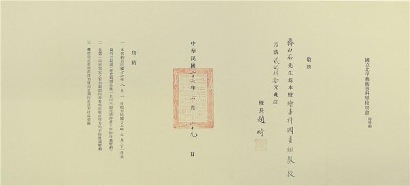 图7-2 齐白石聘书(国立北平艺专1937年6月).jpg