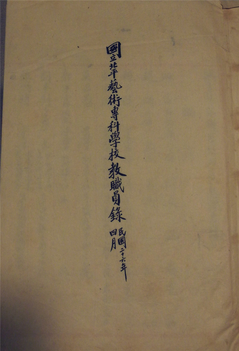 图8-1 《国立北平艺术专科学校教职员录(民国二十六年四月)》.jpg