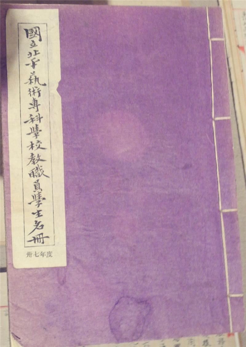 图10-1 《国立北平艺术专科学校教职员学生名册 卅七年度》封面.jpg