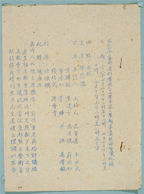 图14-1 国立北平艺术专科学校三十七学年第二学期第五次校务会议记录(1949年7月7、10、12日).jpg