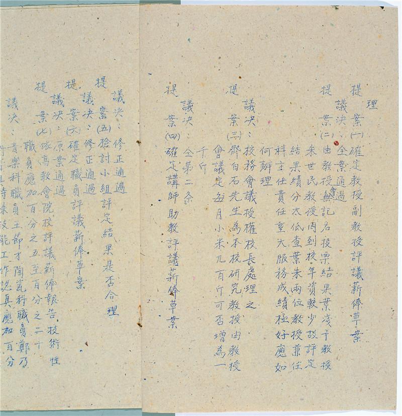 图14-2 国立北平艺术专科学校三十七学年第二学期第五次校务会议记录提案三 齐白石(1949年7月7、10、12日).jpg