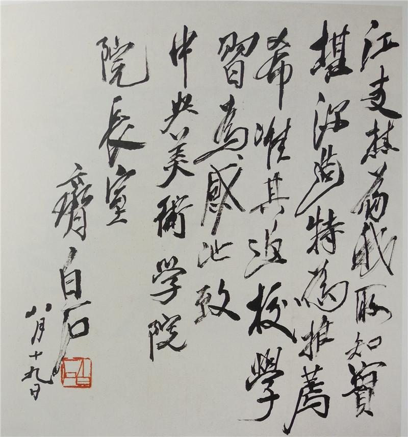 图22 齐白石推荐江友樵.jpg