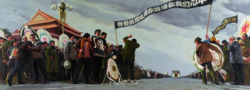 1976  林岗,葛鹏仁 十里长街(万众心相随) 油画 150x310cm 1976 中国国家博物馆藏.jpg