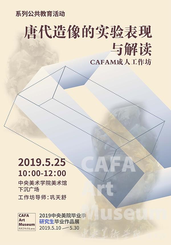 http://static.cafamuseum.org/museum-image/image/201905/sy_1558668651833282.jpg